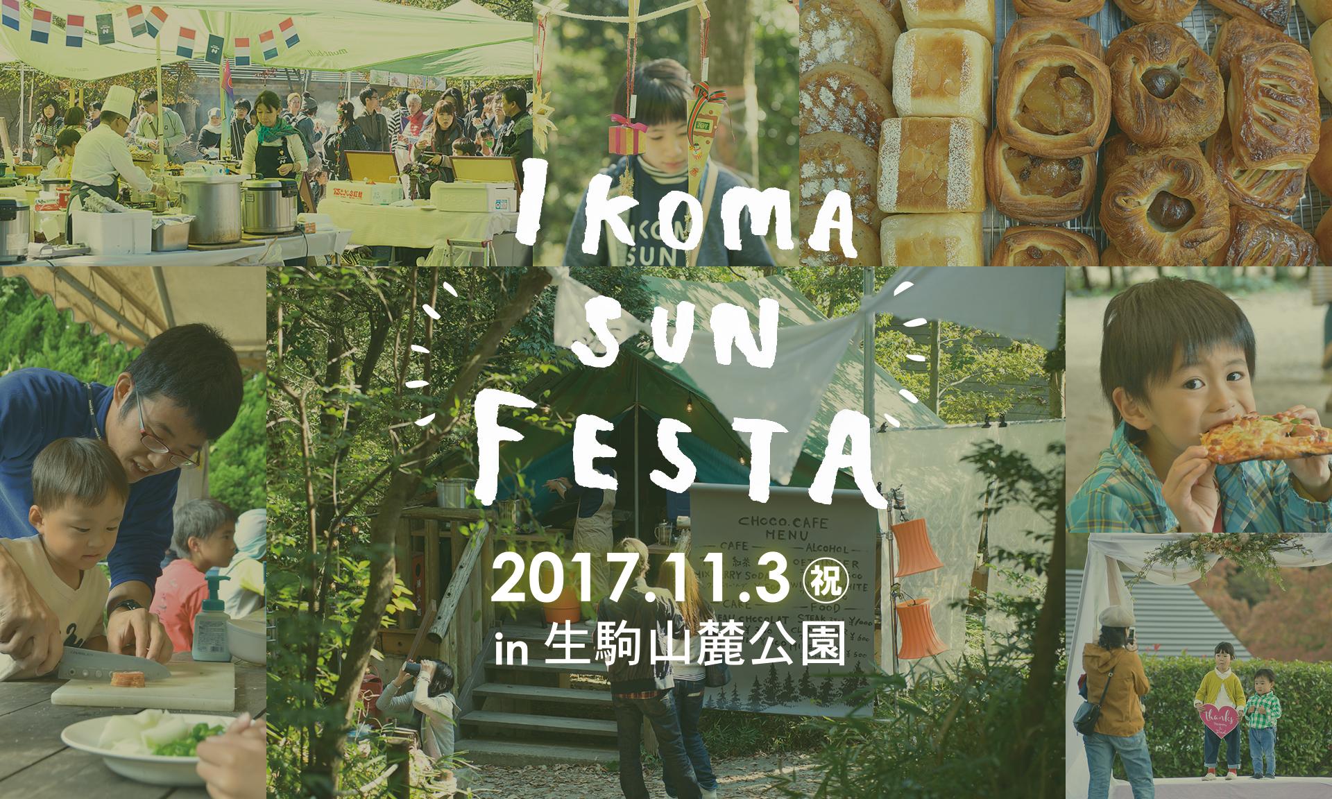 IKOMA SUN FESTA