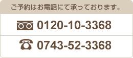 0120-10-3368